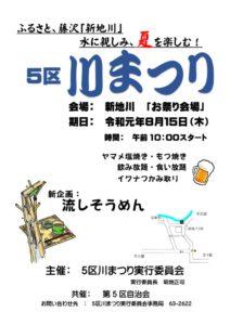 R元年川まつりポスターのサムネイル