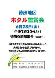 徳田地区ホタル観賞元年のサムネイル