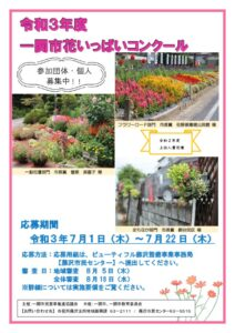 ⑩R03花コン応募ポスター (藤沢)のサムネイル