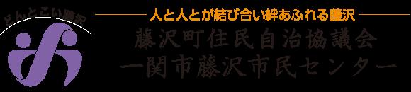 藤沢町住民自治協議会 一関市藤沢市民センター【公式サイト】