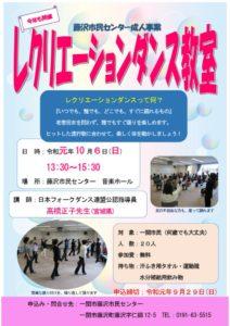 31レクダンスちらし(タテ)のサムネイル