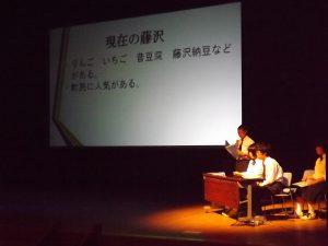 中学生による発表