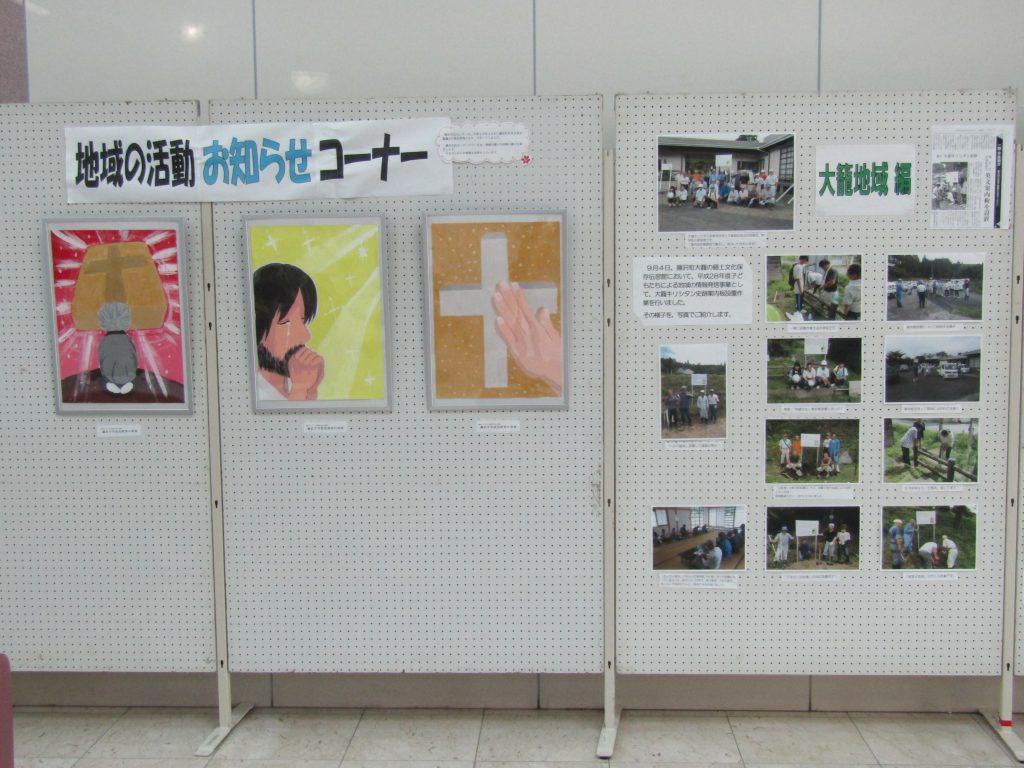 藤沢中学校美術部の原画と案内板設置の記事