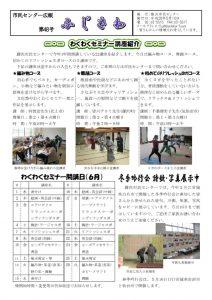 藤沢5月号(第48号)のサムネイル