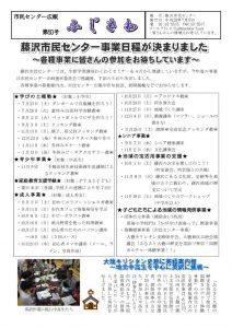 藤沢7月号(第50号)のサムネイル