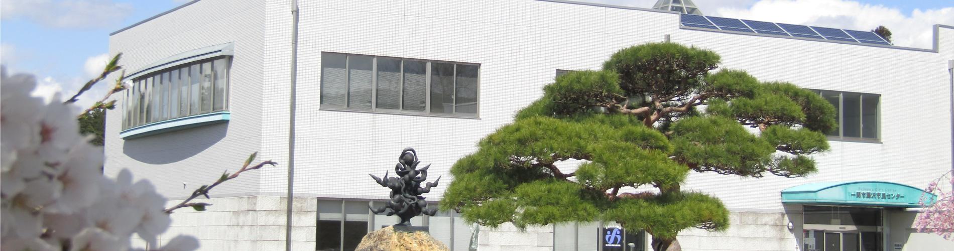 一関藤沢市民センター